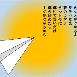 【詩】 カケラ
