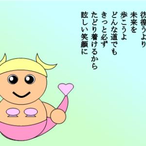 【詩】 眩しい笑顔