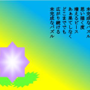 【詩】 未完成