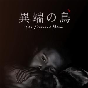 「異端の鳥」感想 どこまで地獄、どこまでも地獄