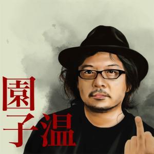 変才 園子温監督映画全39作を5段階評価してみた