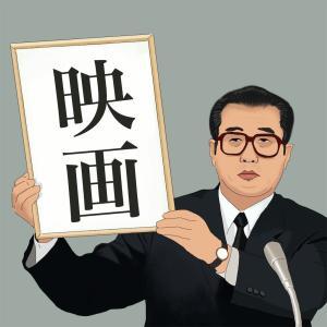 平成で1番面白い映画は何だ!平成最強映画ランキング 予選