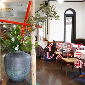 新春のお花・大作をレストランでいける・大きな壺