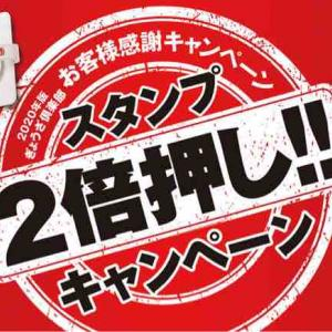 中華料理の餃子の王将ではスタンプ2倍押しキャンペーン開催