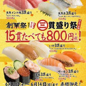 回転寿司のスシローでは創業祭第2弾三貫盛り祭開催中