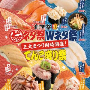 回転寿司のスシローでは三大まつり同時開催中