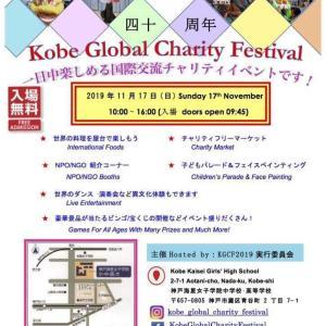 11月 Global Charity Festival に参加します