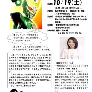 八王子市後援【ご当地ヒーロー、ゲンキダーJ】と学ぼう!