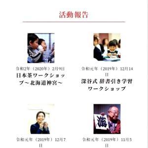 深谷先生の辞書引き学習のオンラインセミナー情報!