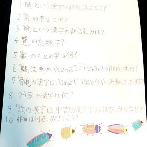 娘からの漢字クイズが難しかった。