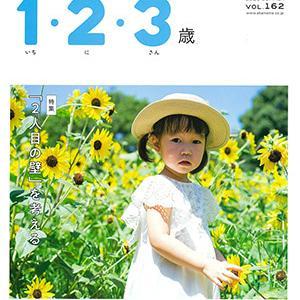 月刊誌「赤ちゃんとママ」12月号季刊誌の調査依頼
