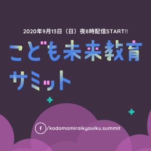 【世界子供サミット】オンラインで明日から開幕!