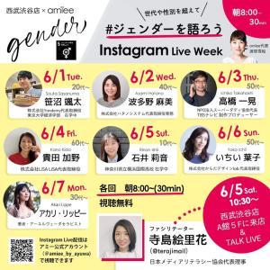 【西武渋谷百貨店✖️アミー】#ジェンダーを語ろう!