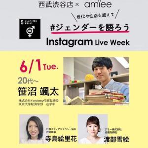 【西武渋谷百貨店✖️アミー】#ジェンダーを語ろう!初日