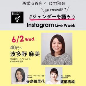 【複製】【西武渋谷百貨店✖️アミー】#ジェンダーを語ろう!初日