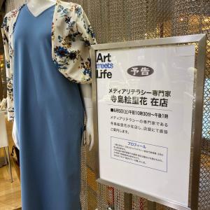 【西武百貨店】渋谷でトークイベントをします!