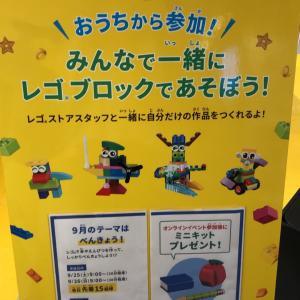 【LEGOストア限定】オンラインイベント!