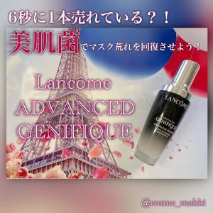 美肌菌でお肌を元気に❤️ Lancôme ジェニフィックアドバンストN
