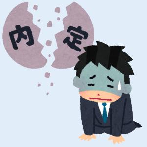 就活10社落ちた日本死ね?もう少し考えよう