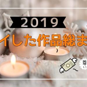 【2019】今年プレイした作品の総まとめ