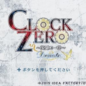 CLOCK ZERO ~終焉の一秒~ Devote*全体感想*