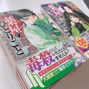 【7月】乙女ゲーム情報+近況