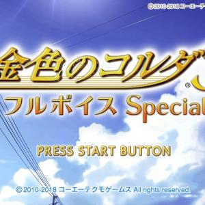 金色のコルダ3 フルボイス Special*全体感想*