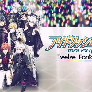 アイドリッシュセブン Twelve Fantasia! 感想