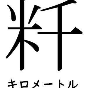 【号外】暇だからさ。【あまりにも無慈悲な漢字見つけた💦】