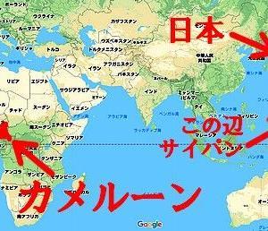 【号外】こう言う時は「日本人でよかったな」ってちょっと思ったり。【カメルーン】