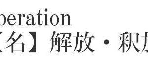 【号外】7月4日。【「独立」か「解放か」】