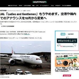 【号外】JALが「Ladies and Gentlemen」やめるんだって。【こう言うものなのかなあ】