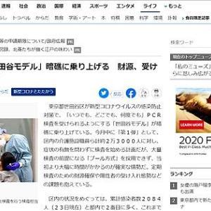 【号外】世田谷モデルのピンチww【またまた勝ち誇ってもいい(ニヤニヤ)?】