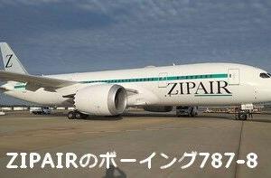 【号外】日本航空系LCC「ZIPAIR」はどうしてこんなにやる気満々なの?【ふ、ふたり…!!】