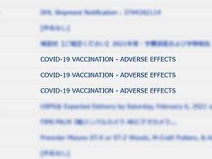 【号外】事前にメールをくれなかったワクチンチームからメールが来ました。【ワクチンワクチン】