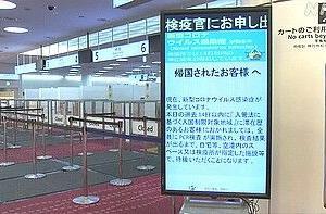 「日本人なのに日本に入国拒否」って言うのはあり得るの!?(中編)