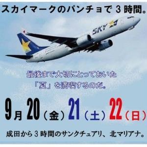 「新東京国際空港」って知ってる?(前編)