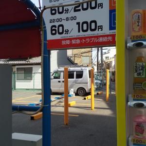 大阪パーキング