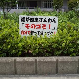 大阪看板2