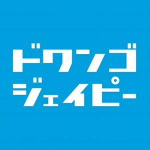 【i2iポイント】再登録OK!dwango.jp登録で900円のお小遣い!