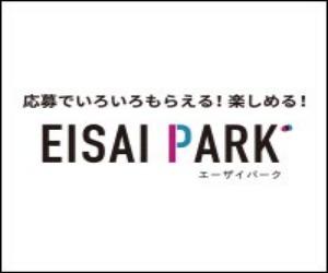 【ポイントインカム】EISAIPARK登録で250円!