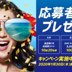 【ライフメディア】HOTEL MYSTAYSのメルマガ登録で簡単に180円GET!