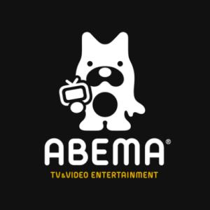 【ECナビ】コロナに負けるな!AbemaTVが2ヶ月無料&240円のお小遣い!