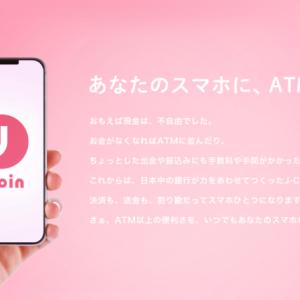 【ポイントインカム】J-Coin Payインストールのみで100円ゲット!