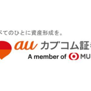 【ポイントインカム】カブコム証券口座開設で2200円&ネズ吉捕獲!