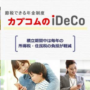 【ポイントインカム】カブドットコム証券iDeCoの資料請求だけで520円以上ゲット!