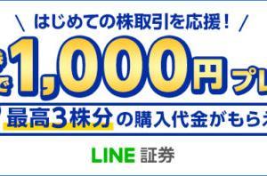 【ポイントインカム】LINE証券口座開設で1000円GET&キャンペーン特典も!
