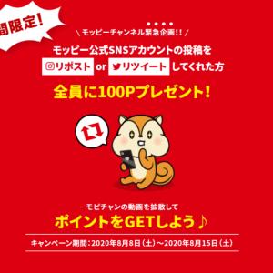 【モッピー】モピチャン動画拡散キャンペーンでもれなく100円!