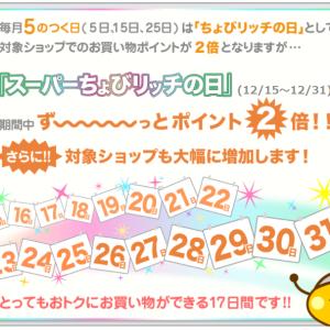 【ちょびリッチ】スーパーちょびリッチの日【12月15〜31日】