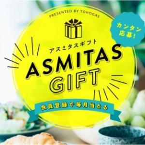【モッピー】東邦ガス・ASMITAS会員登録で250円GET